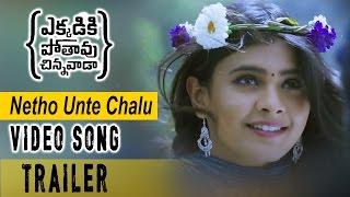 Netho Unte Chalu Video Song Trailer - Ekkadiki Pothavu Chinnavada - Nikhil, Hebah Patel, Swetha