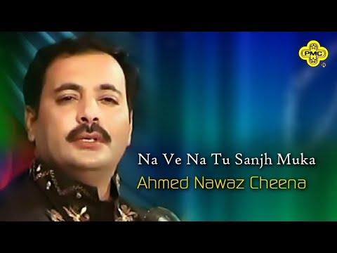 Ahmed Nawaz Cheena - Na Ve Na Tu Sanjh Muka - Pakistani Punjabi Regional Song