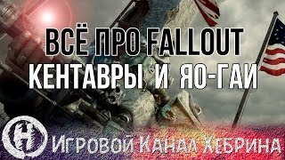 Всё про Fallout - Кентавры и Яо-гаи (Fallout Lore)