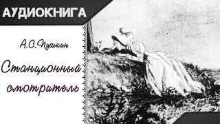 """""""Станционный смотритель"""" (Повести Белкина) А. С. Пушкин. Аудиокнига"""