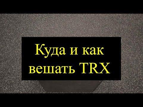 Крепление для trx своими руками