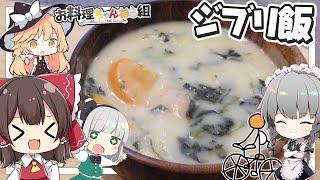 【料理】霊夢がおいしいジブリ飯を作るよ!【ゆっくり実況】