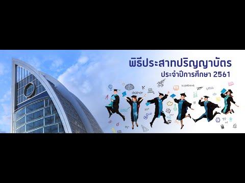 ขั้นตอนการรับปริญญาบัตร มหาวิทยาลัยหอการค้าไทย 2563