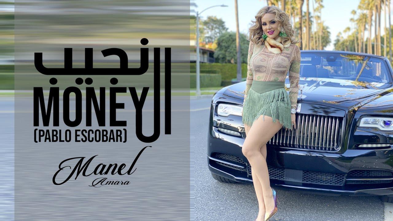 Download Manel Amara  Njib el Money (Pablo Escobar)