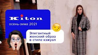 Лучшие самые модные зимние пальто 2020 2021 Все трендовые модели Новый роскошный образ Kiton