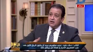 العاشرة مساء  علاء عابد: حزب المصريين الأحرار مش حزب الحكومة