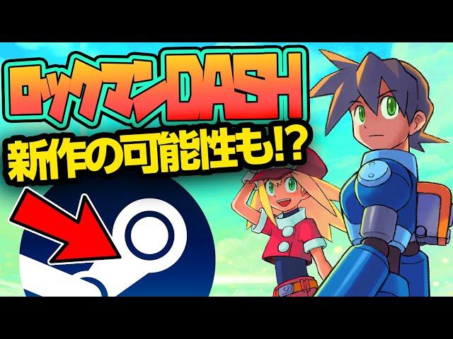 【ロックマンDASH】ロックマンDASHがSteamでリリースされる可能性が!