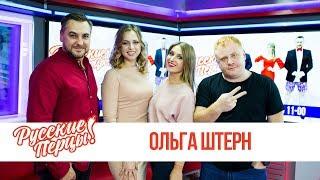 Ольга Штерн в утреннем шоу «Русские Перцы»