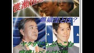 兄の渡哲也さんにも一目置かれる喧嘩の腕だそうです。 ヤンキー芸能人喧...