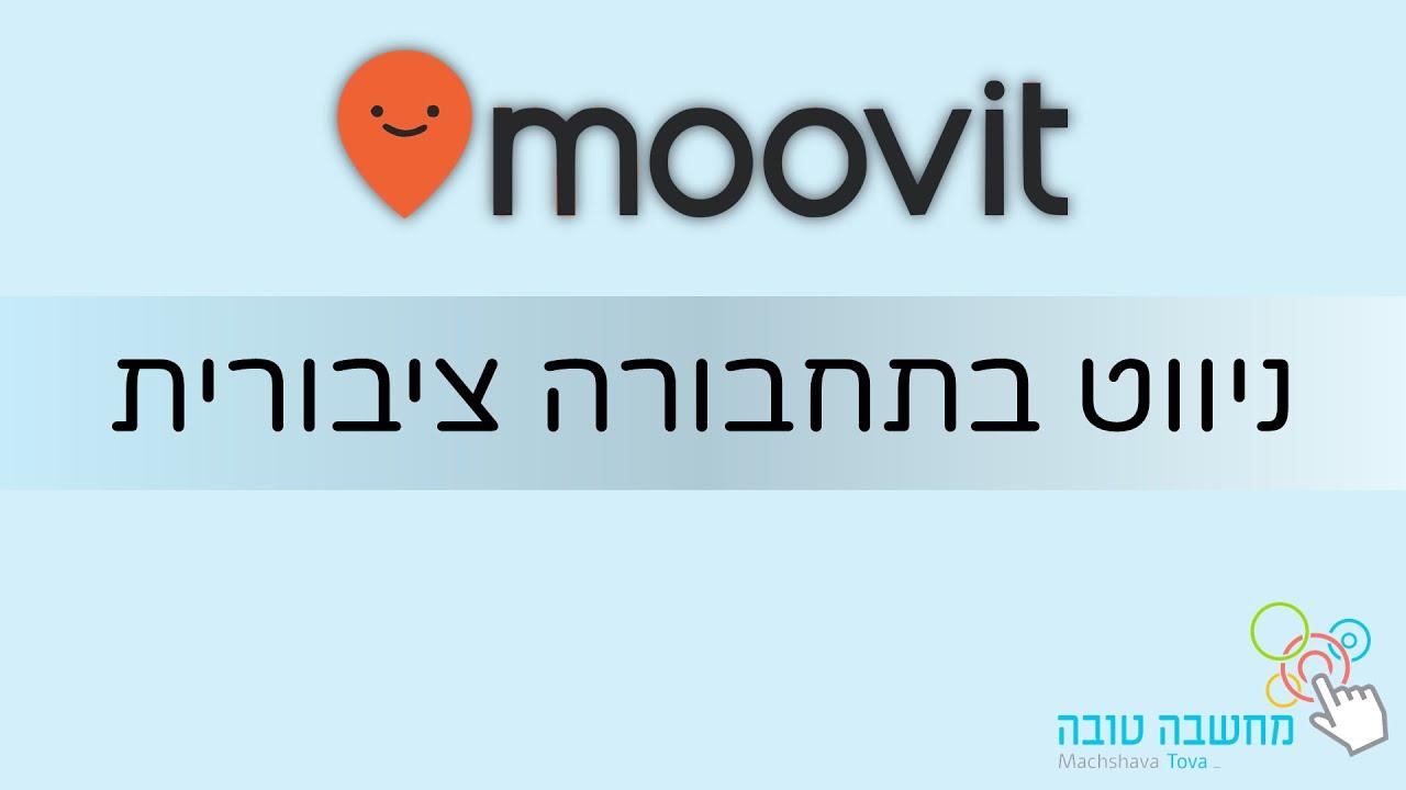 25.5.20 Moovit - אפליקציית מוביט
