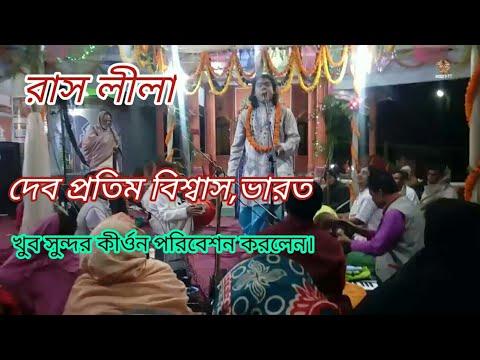 Raslila Kirtan//দেব প্রতীম বিশ্বাস কীর্তন/deb Pratim Biswas Kirtan/sonaton Tv Bangla/