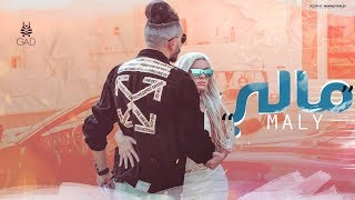 DB Gad - Maly (Official Music Video) | ديبي جاد - مالي