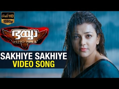 Sakhiye Sakhiye Video Song HD | Bhaiyya My Brother Malayalam Movie | Ram Charan | Kajal Aggarwal