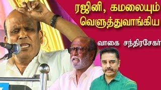 Chandrasekar takes on kamal  Rajinikanth  political entry tamil news live tamil live news redpix