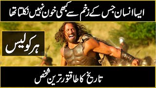 WHO IS HERCULES | Urdu discovery