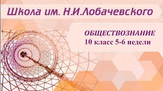 Обществознание 10 класс 5-6недели. Цивилизация и культура