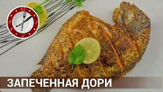 Запеченная дори! Очень вкусная рыба в необычном кляре!
