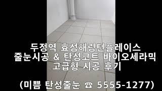 두정역 효성해링턴플레이스 탄성코트 줄눈시공 후기