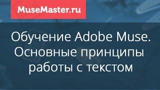 #32. MuseMaster.ru. Оформление текста в Adobe Muse