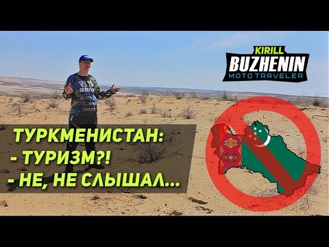 🔴 Не пустили в Туркменистан, закрытая страна. Визу не дают.