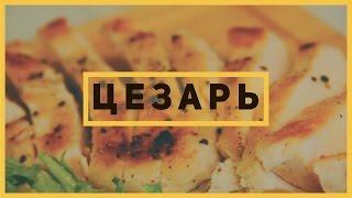 "Самый вкусный салат ""Цезарь"" по рецепту Gordon Ramsey [ Готовим с Чайна-таун ]"