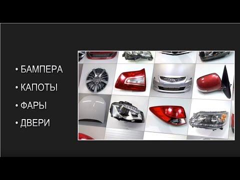 Autoclub48 магазин Запчасти для авто после ДТП