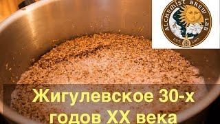 """Варка """"Жигулевского"""" в Alchemist Brew Lab в Хамовниках"""