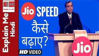 Jio Speed | Reliance Jio Sim | Increase Jio Internet Speed