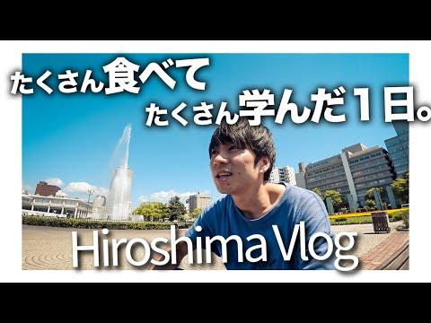 【広島Vlog】戦争の歴史を学んで、お洒落なカフェでランチをした1日。【原爆ドーム・平和記念資料館・平和記念公園Hiroshima】