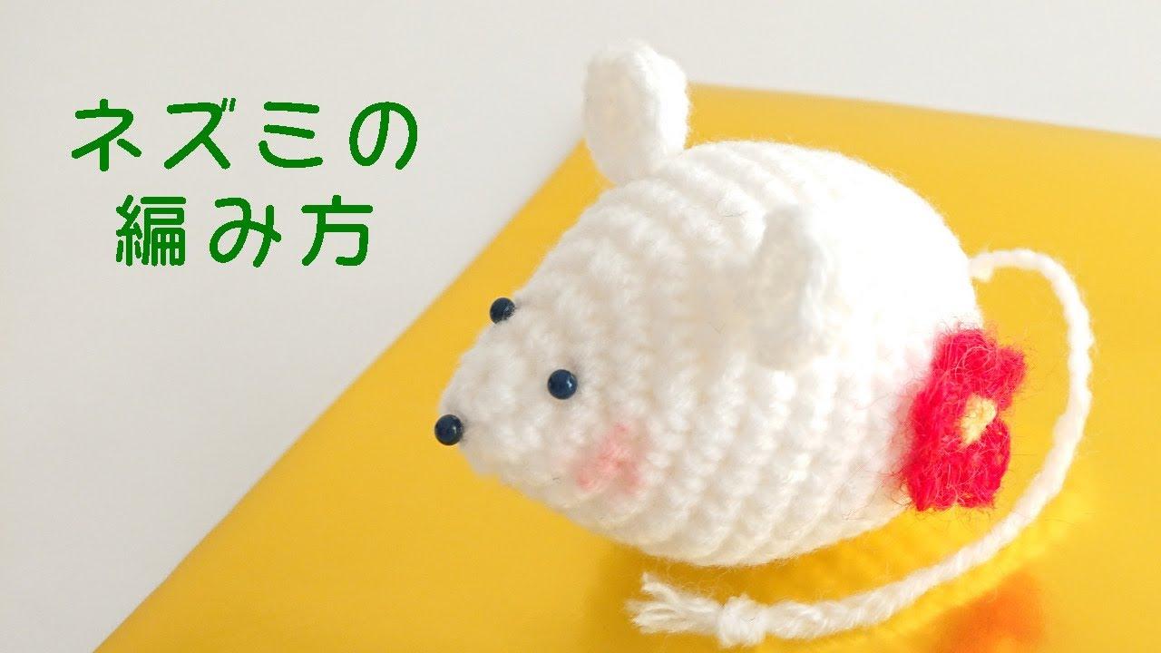 ねずみ あみぐるみ 編み 図