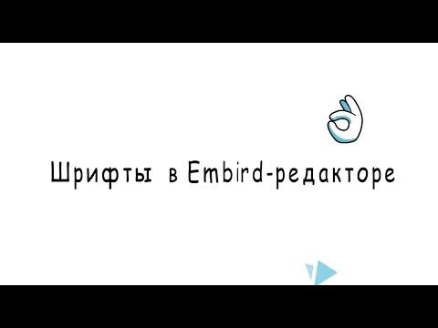 Шрифты в редакторе Embird - как установить русский шрифт. Часть1