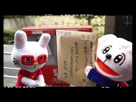 NEW CINEMA PROJECT アミューズキャラ部による紹介映像~予告編~