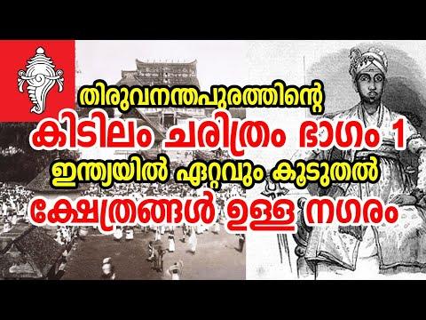History of trivandrum &travancore  തിരുവനന്തപുരത്തിന്റെ കിടിലം ചരിത്രം  