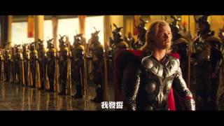 【雷神索爾】Thor 中文電影預告
