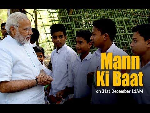 PM Modi's Mann Ki Baat, December 2017