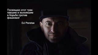 """Песня """"День победы"""" ремикс (DJ Peretse feat. Fatalist Project)"""