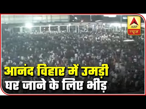 Despite Lockdown, Thousands Gather In Anand Vihar Trying To Reach Home | ABP News