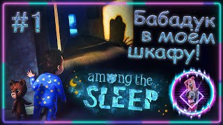 Among the Sleep ► УЖАСЫ глазами МАЛЫША