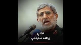 قاآني يخلف سليماني في قيادة فيلق القدس الإيراني