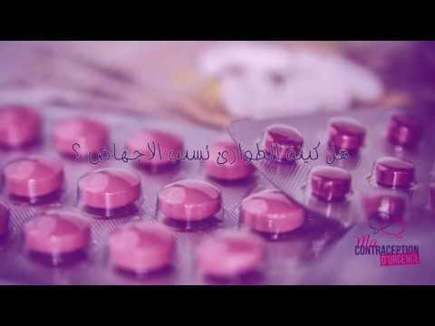 La pilule du lendemain est-elle abortive ? هل كينة الطوارئ تسبب الإجهاض ؟