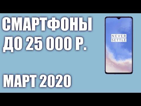 ТОП—6. 😎 🎉Лучшие смартфоны до 25000 рублей. Февраль 2020 года. Рейтинг!