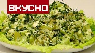САЛАТ ЯИЧНЫЙ СО СВЕЖИМ ОГУРЦОМ  /   Egg Salad with fresh cucumbers