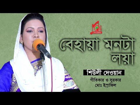 Sheauly Dewan - Behaya Monta Loya | বেহায়া মনটা লয়া | Baul Gaan | Music Audio