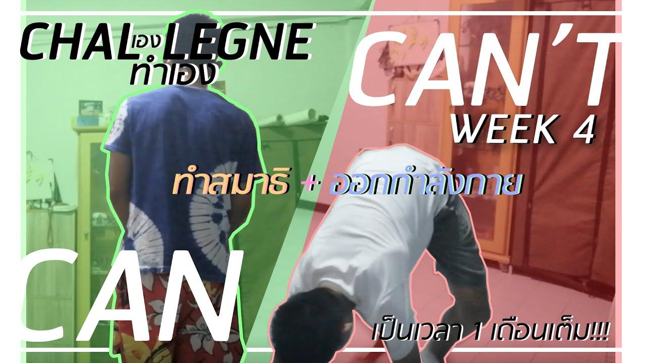 Challengeเองทำเอง WEEK 4 : ออกกำลังกาย + นั่งสมาธิ 30 วัน!!!
