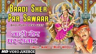Baadi Sher Par Sawaar non stop Bhojpuri Devi Geet By MANOJ TIWARI 'MRIDUL' I NON STOP HD VIDEO SONGS