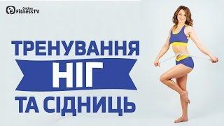 Упражнения для похудения: ноги и ягодицы / День 1/ Вправи для схуднення ніг та сідниць(Вот и он -- первый день марафона