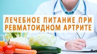 Лечебная диета при артрите суставов и питание при ревматоидном полиартрите