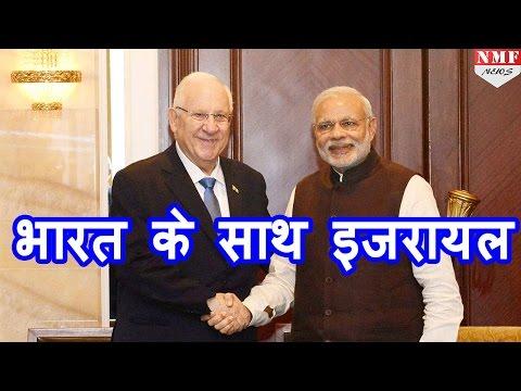 Terrorism के मुद्दे पर India को Israel का full Support