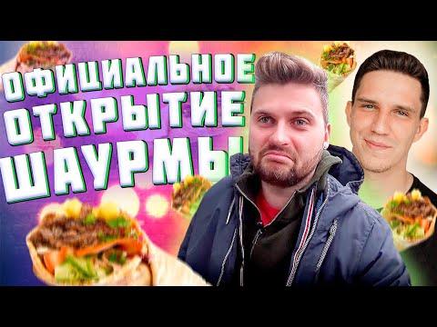 Что было на открытии шаурмы Димы Масленникова? / Здесь кто-нибудь ест?