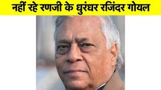Ranji Trophy Record Holder Rajinder Goel Dies Aged 77 | Sports Tak
